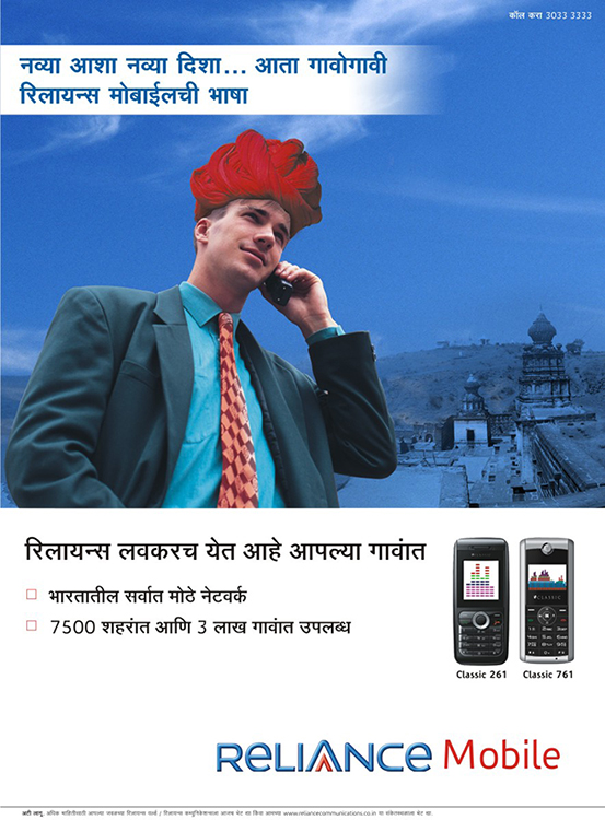 Reliance Communications Poster